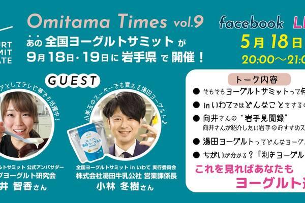 Omitama Times