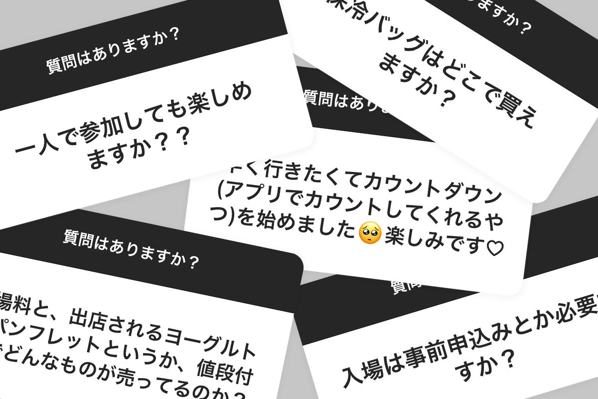 Instagramに寄せられた質問