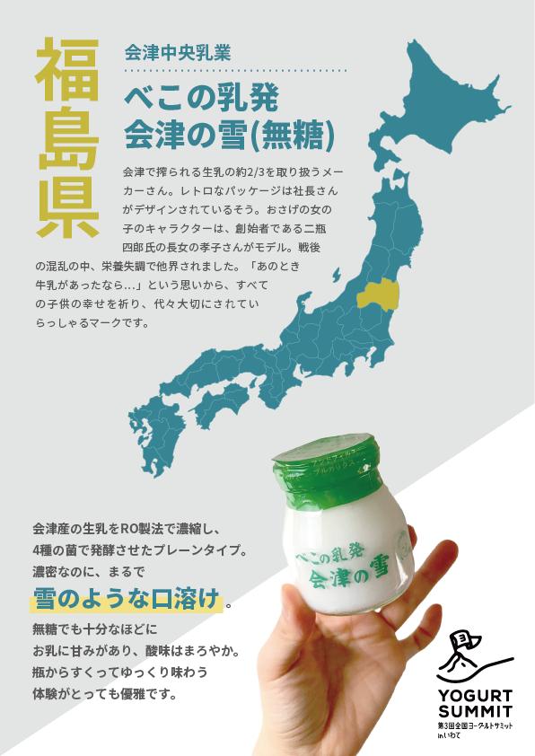 会津中央乳業 べこの乳発 会津の雪 無糖