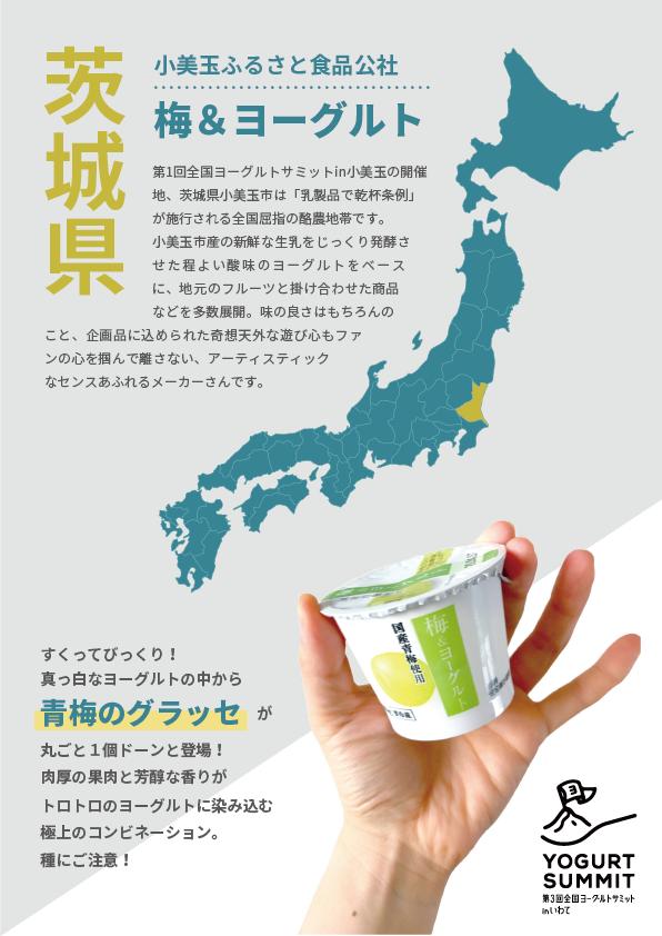 小美玉ふるさと食品公社 梅&ヨーグルト