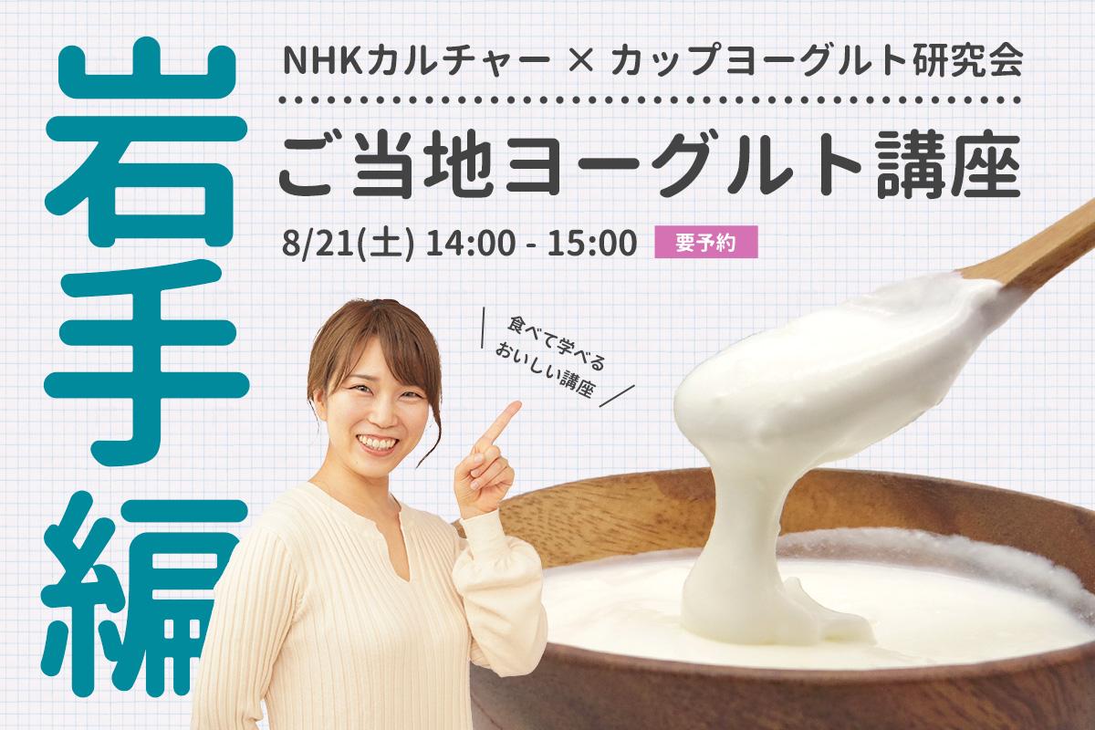 NHK文化講座 オンライン ご当地ヨーグルト講座 ~岩手編~
