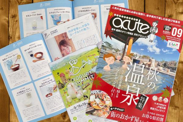 月刊acute 2021年9月号