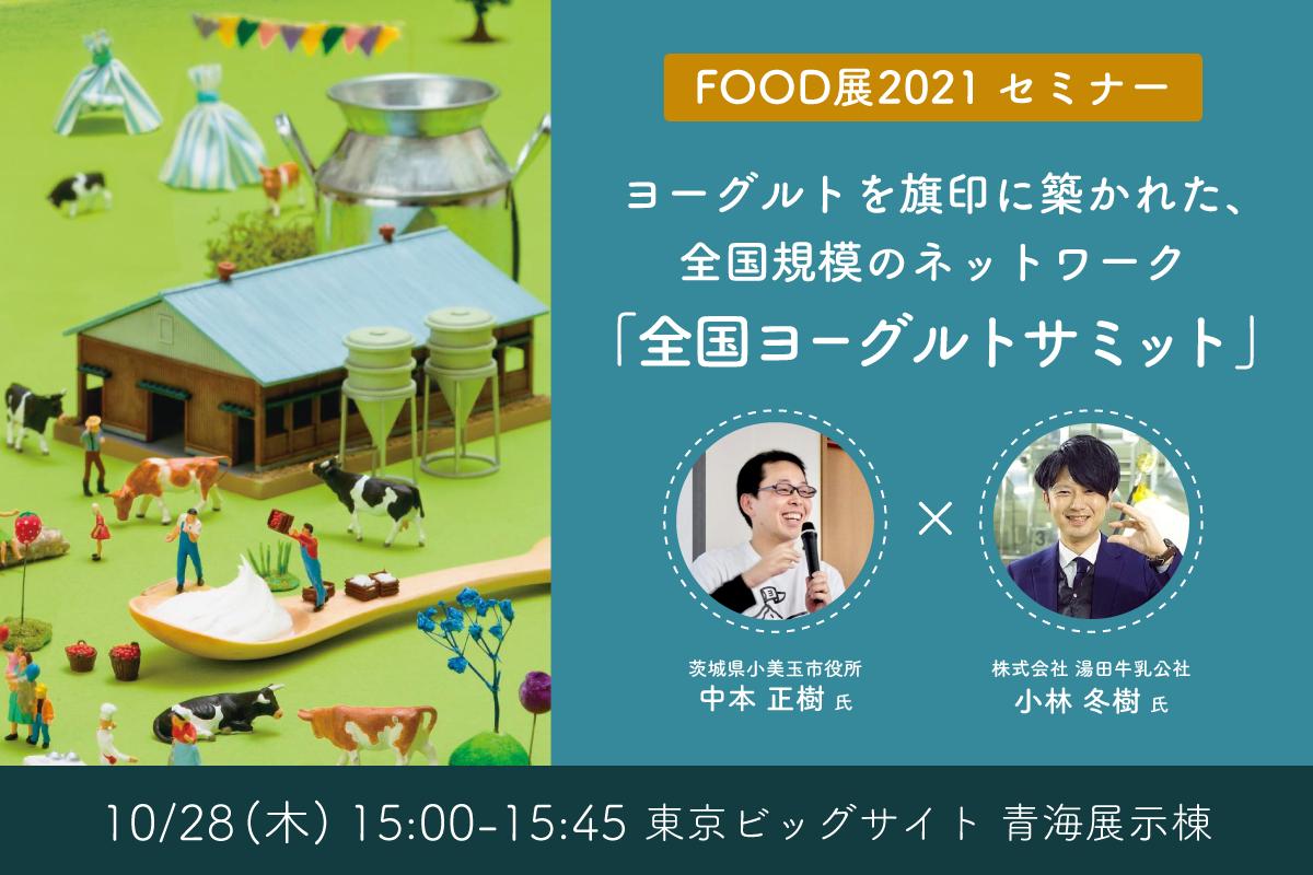 FOOD展2021